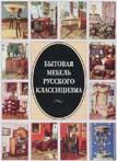 Бытовая мебель русского классицизма