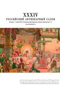 34 Российский антикварный салон