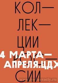 Форум коллекции России