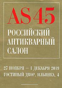 45 Российский антикварный салон
